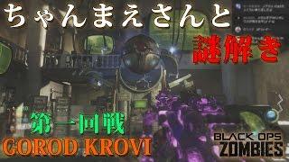 【BO3ゾンビ】ちゃんまえさんと行く謎解き攻略!第一回戦【GOROD KROVI】