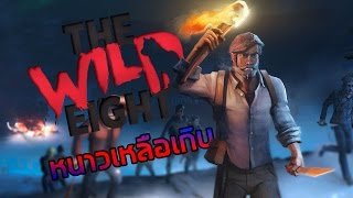 getlinkyoutube.com-The Wild Eight | เอาชีวิตรอดท้างการความหนาว (Pre-Alpha)