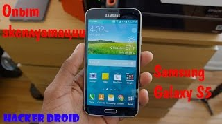 Опыт эксплуатации Samsung Galaxy S5
