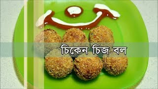 getlinkyoutube.com-চিকেন চিজ বল | Bangla Recipe of Chicken Cheese Ball