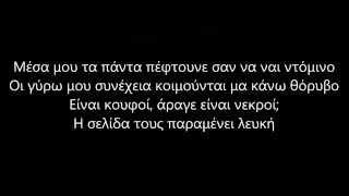 getlinkyoutube.com-Βήτα Πεις- Κάθε φορά που χάνομαι (στίχοι)