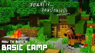 "getlinkyoutube.com-Minecraft : สอนสร้างแคมป์กลางป่า ""Basic Camp!"""
