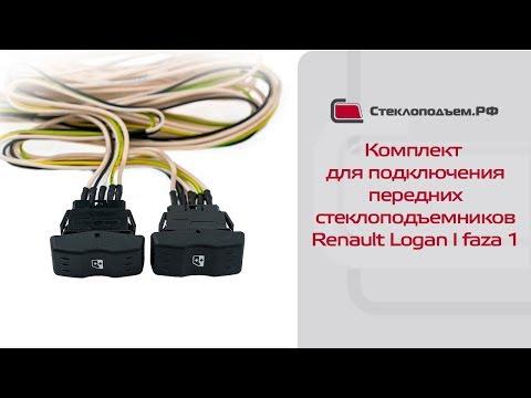 Комплект для подключения передних электрических стеклоподъемников Renault Logan I faza 1