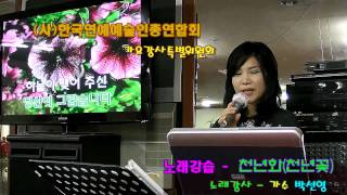 getlinkyoutube.com-천년화천년꽃/최석준(노래강사/박선영)K-trot,노래교실,가요교실