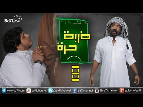 """#صاحي : """"ضربة حرة """"8 - ماني معلمك ؟!"""
