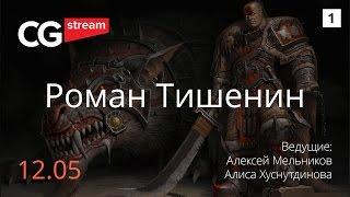 getlinkyoutube.com-Как рисовать ведьмака.  CG Stream. Роман Тишенин. Часть 1