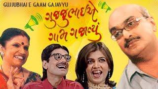 getlinkyoutube.com-Gujjubhai E Gaam Gajavyu - Superhit Comedy Gujarati Natak | Siddharath Randeria
