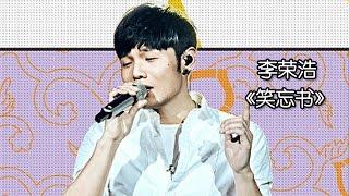 getlinkyoutube.com-《我是歌手 3》第四期单曲纯享- 李荣浩《笑忘书》 I Am A Singer 3 EP4 Song: Li Ronghao Performance【湖南卫视官方版】