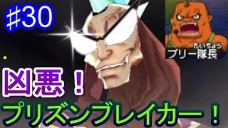 妖怪ウォッチバスターズ赤猫団♯30 凶悪妖怪プリズンブレイカー!!