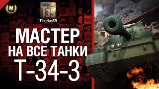 getlinkyoutube.com-Мастер на все танки №13 Т-34-3 - от Tiberian39 [World of Tanks]