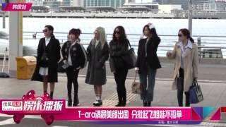 getlinkyoutube.com-160312 T-ARA @ Incheon Airport (Sohu)
