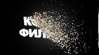 getlinkyoutube.com-Футаж 3D титров: КОНЕЦ ФИЛЬМА с эффектом исчезновения