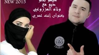 getlinkyoutube.com-Simo lahlou Ouiam el mazro3i ا2016انتي عمري