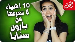 getlinkyoutube.com-10 أشياء لا تعرفها عن بارون سوبتي و سنايا ايراني