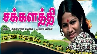 getlinkyoutube.com-Chakkalathi|Tamil super hit movie|Cast:Sudhakar, Shobha & more