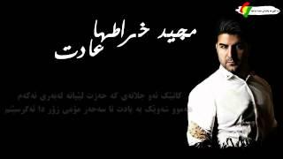 Majid Kharatha - Adat {Daram Miram Album 2015}Kurdish Subtitli 2015