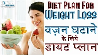getlinkyoutube.com-diet plan for losing weight fast for women & men in hindi, Indian home remedies