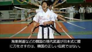 getlinkyoutube.com-日本刀と韓国刀の比較 Comparison of Korea & Japan : swords