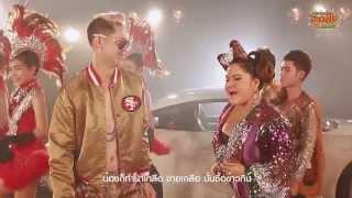 getlinkyoutube.com-MV หนุ่มนาข้าว สาวนาเกลือ OST.รวมพลคนลูกทุ่งเงินล้าน