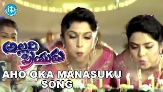 Aho Oka Manasuku Nede Puttina Roju Song - Allari Priyudu Movie | Rajasekhar | Ramyakrishna