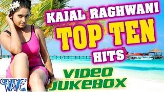 काजल राघवानी टॉप 10 हिट्स || Kajal Raghwani Top 10 Hits || Video Jukebox || Bhojpuri Hot Songs 2016