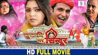 getlinkyoutube.com-Chutki Bhar Sindoor | Superhit NEW Full Bhojpuri Movie