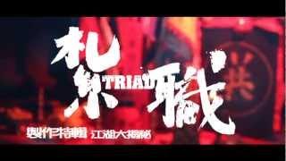 電影《紮職》製作特輯 江湖大揭秘 - 江湖大佬陳惠敏大爆真實社團內幕!