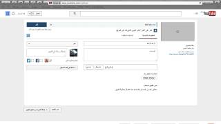 getlinkyoutube.com-كيف اكسب من اليوتيوب الدرس الثالث : كيف ارفع مقطع باليوتيوب مع الاعلانات