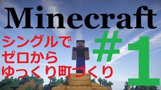 【Minecraft】シングルでゼロからゆっくり町づくり 第1話 (ゆっくり実況)