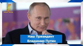 getlinkyoutube.com-Наш Президент Владимир Путин - Черные Береты