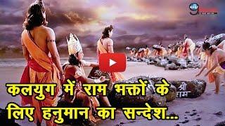 श्रीराम ने हनुमान को बताया, कलियुग में हर प्राणी को करना चाहिए यह काम…   Message For Ram Devotees