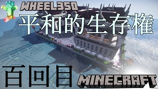 getlinkyoutube.com-Minecraft サバイバル平和的生存権!百回目【終わり】ワールド配布!