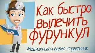 getlinkyoutube.com-Как лечить фурункул. 100% рабочие методы.