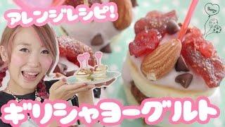 getlinkyoutube.com-脂肪ゼロ♡ギリシャヨーグルトのアレンジレシピ♡