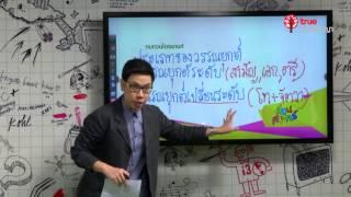 06 : วรรณยุกต์ไทยไฉนจึงละเลย