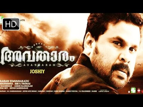 Malayalam Movie Avatharam | Malayalam movie 2014 | Ft.Dileep,Lakshmi Menon
