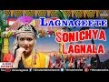 Sonichya Lagnala - Super Hit Marathi Lagnageete | Best Lagnachi Gani - Audio Jukebox