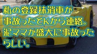 getlinkyoutube.com-【スカッとする話】私の登録抹消車が事故ったとKから連絡が…。泥ママが盛大に事故ったらしい。