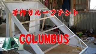 DIYでCampingルーフテント(Roof tent) コロンブス(COLUMBUS)を真似て スバルサンバー軽トラックキャンピングカー(Light truck Camper)作成