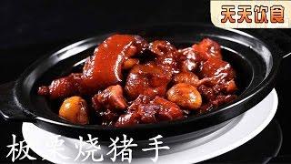 getlinkyoutube.com-板栗烧猪手【天天饮食 20151125】1080P