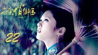 getlinkyoutube.com-刁蛮俏御医 22丨The Imperial Physician 22(multi-language subtitle)