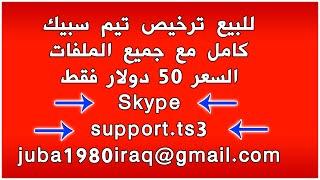 getlinkyoutube.com-شرح عمل بوت القرآن الكريم bot Holy Quran teamspeak 3