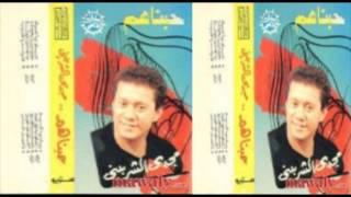 getlinkyoutube.com-Magdy El Sherbeny - Ya Donia Laih / مجدى الشربينى - يا دنيا لية