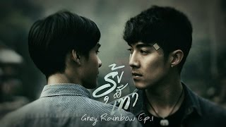 getlinkyoutube.com-Grey Rainbow [รุ้งสีเทา] - Episode 1 Full [English Subtitle]