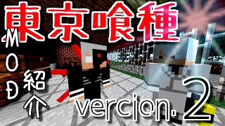 getlinkyoutube.com-[Minecraft] ~東京喰種MODのVer.2だ!~ 1.7.10 [MOD紹介]