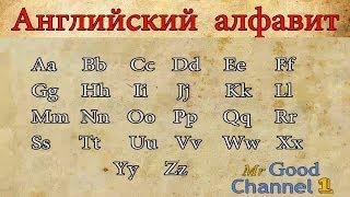 getlinkyoutube.com-Английский алфавит. Часть 1. English alphabet. Part 1