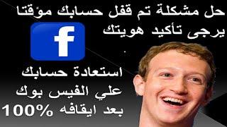 getlinkyoutube.com-تم قفل حسابك مؤقتا طريقة لفك القفل في الفيس بوك شرح كيفية فك قفل حسابك تجاوز الاختبار الامني مضمون