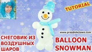 getlinkyoutube.com-СНЕГОВИК ИЗ ВОЗДУШНЫХ ШАРОВ своими руками How To Make a Christmas Snowman Balloon TUTORIAL