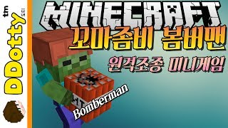 getlinkyoutube.com-원격조종잼!! [꼬마좀비 봄버맨: 미니게임] - Bomberman - 마인크래프트 Minecraft [도티]