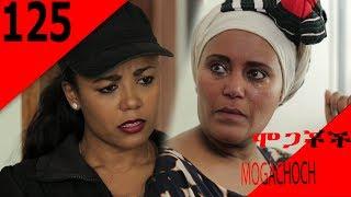 Mogachoch EBS Latest Series Drama - S05E125 - Part 125
